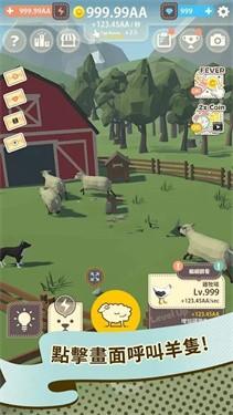 点点动物农场截图1