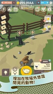 点点动物农场截图3