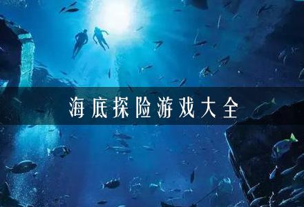 海底探险游戏