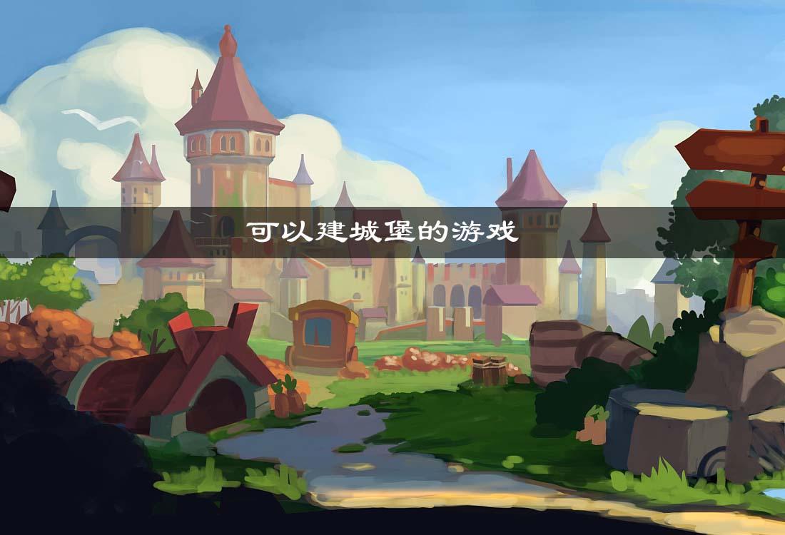 可以建城堡的游戏