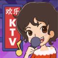 KTV模拟器