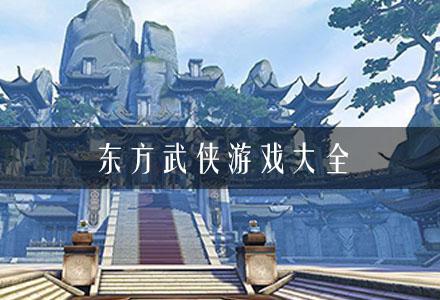 东方武侠游戏