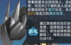 数码宝贝新世纪战斗暴龙兽PVP最强阵容推荐