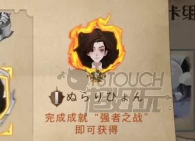 哈利波特魔法觉醒火焰头像框连胜能用缓和剂吗