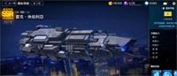 异界事务所最强舰船选择攻略