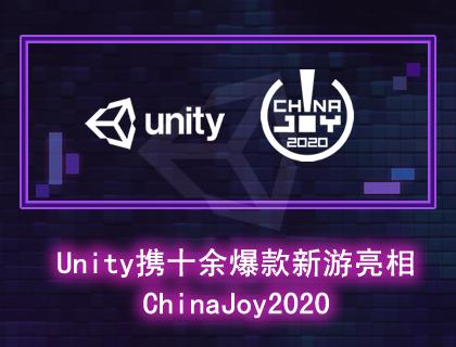 Unity将携多款游戏亮相2020ChinaJoy