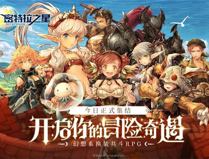 幻想系换装共斗RPG《密特拉之星》今日全平台公测!