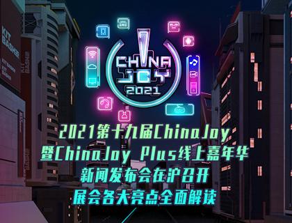 2021第十九届ChinaJoy暨ChinaJoy Plus线上嘉年华新闻发布会在沪召开