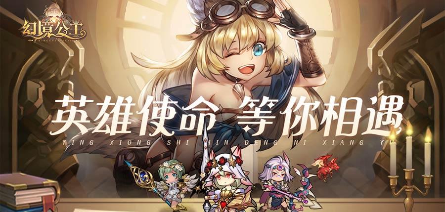 幻境公主游戏下载