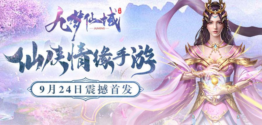 九梦仙域游戏下载