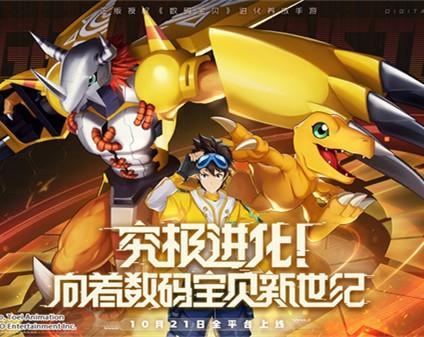 东映动画正版授权数码宝贝:新世纪今日全平台上线!